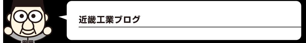 近畿工業ブログ